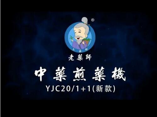 YJC20/1+1(新款)