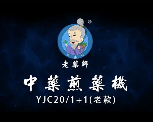 YJC20/1+1(老款)