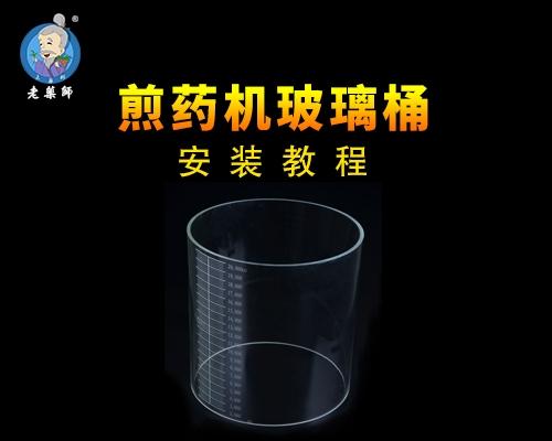 煎药机玻璃桶安装教程