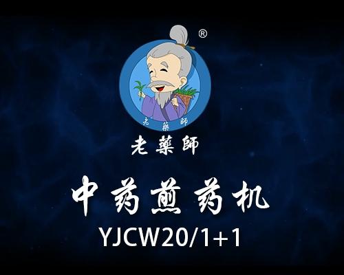 煎药机YJCW20/1+1