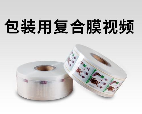 包装用复合膜视频