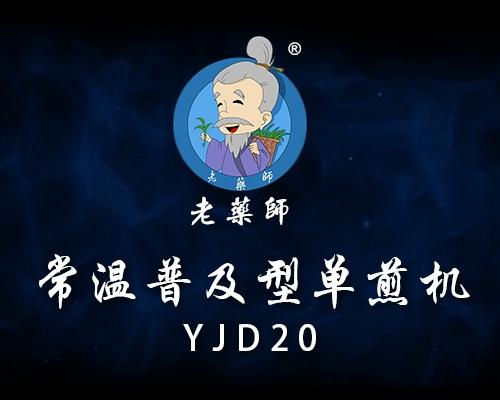 普及型YJD实体款单煎机