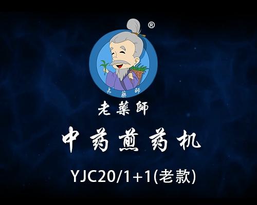 YJC20/1+1视频(老款)