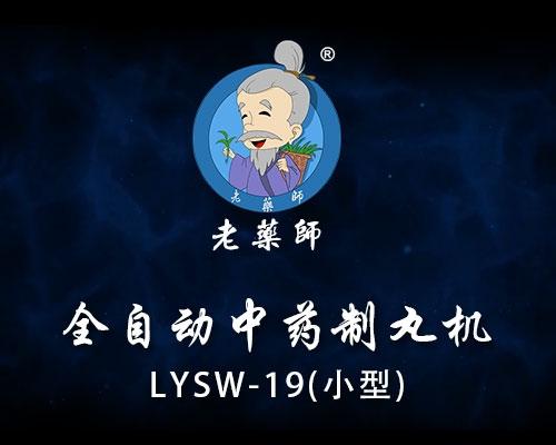 LYSW-19型制丸机操作视频
