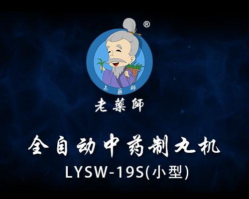 LYSW-19S制丸机