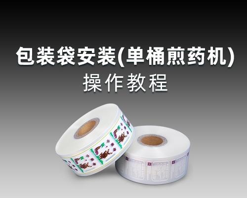 包装用复合膜安装视频(单桶煎药机)